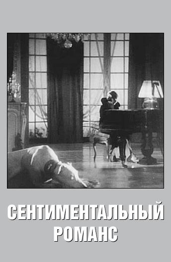 Сентиментальный романс