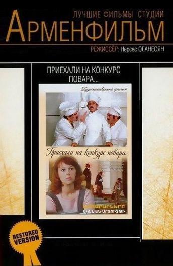 Фильм на конкурс приехали повара