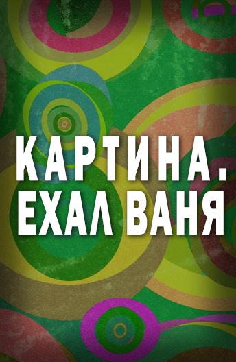 Ехал Ваня