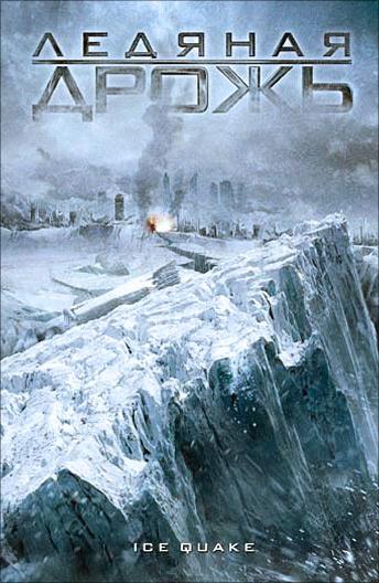 Ледяная дрожь