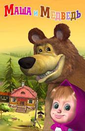 Маша и Медведь / Первая встреча