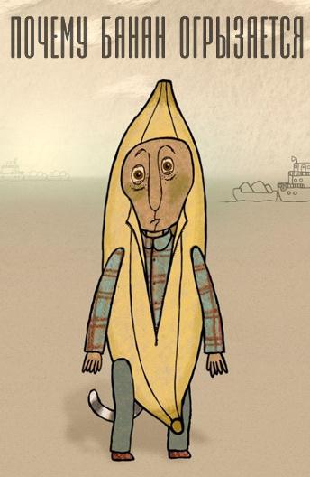 Почему банан огрызается