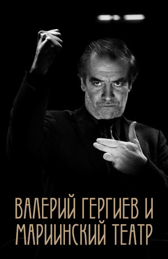 Валерий Гергиев и Мариинский театр