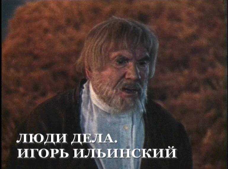 Люди дела - Серия 7