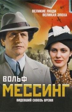 Сериал Вольф Мессинг: Видевший через времена вглядываться онлайн постоянно серии без остановки во хорошем 020 HD качестве, постер