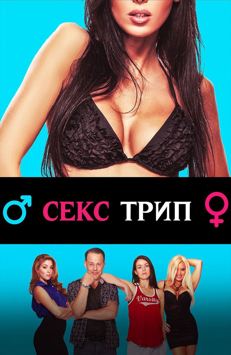 Смотреть онлайн фильмы про секс новинки комедии зарубежные