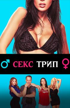 Обмен телами switch порно онлайн