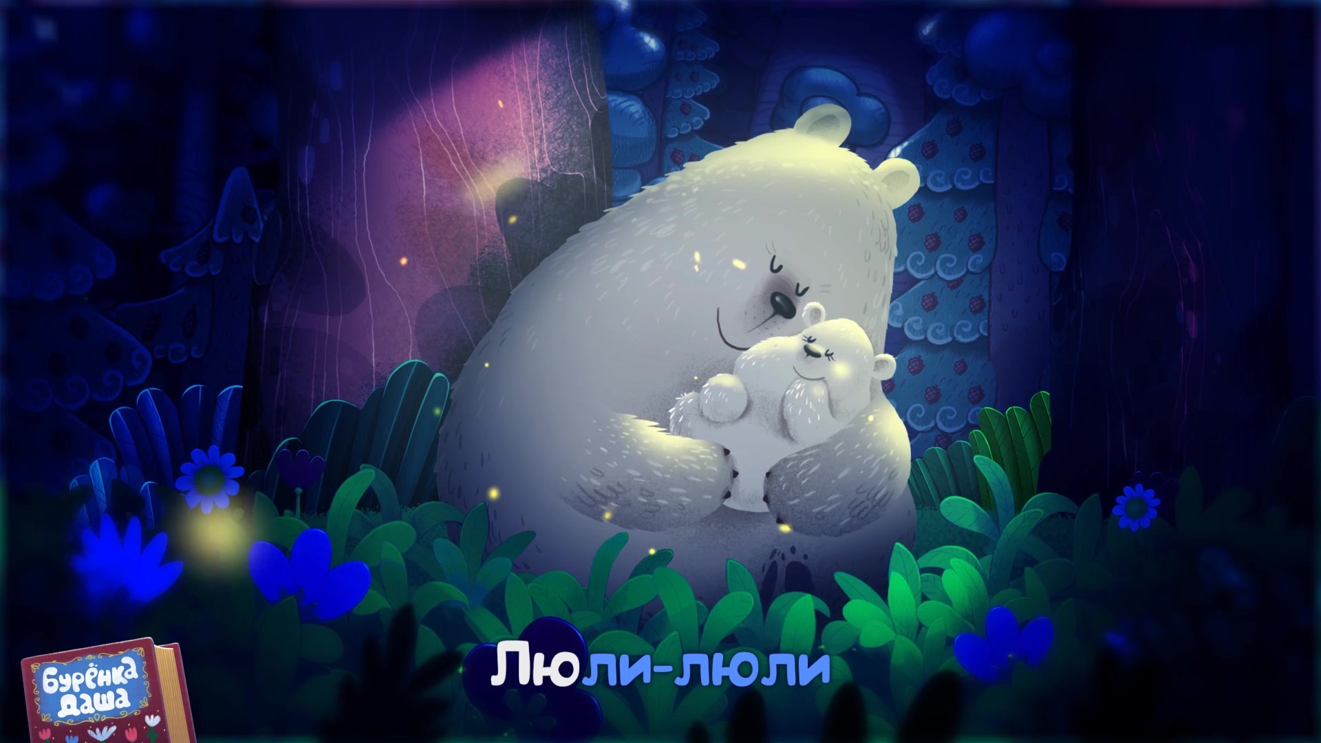 Буренка Даша - Серия 28