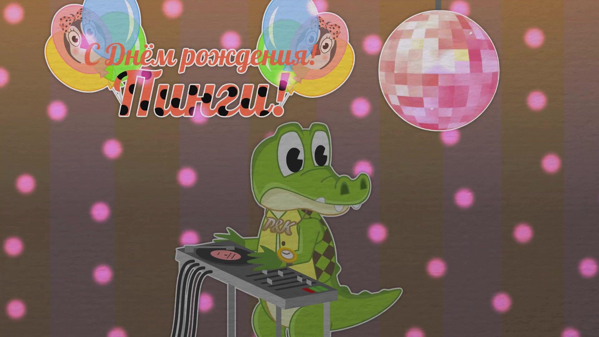 Уроки от Пинги и Кроки / День рождения Пинги