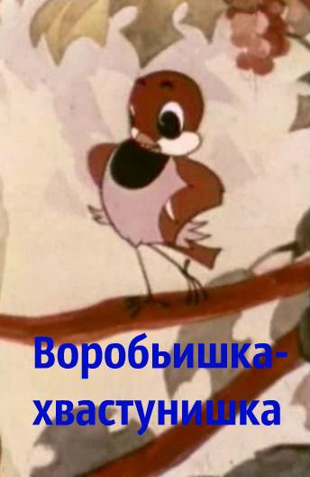 Воробьишка-хвастунишка
