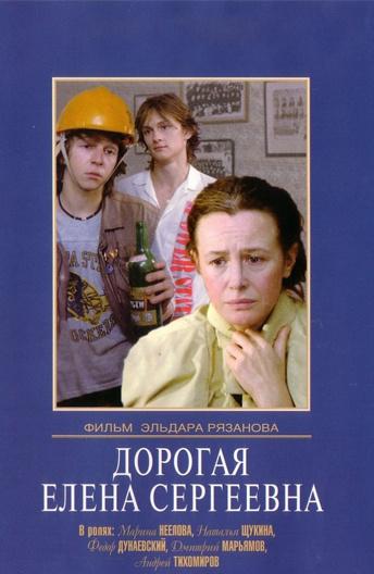 Дорогая Елена Сергеевна
