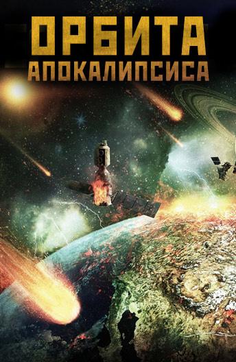 Апокалипсис (2006) смотреть бесплатно в HD 720 качестве
