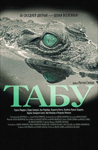 Фильм за пределами табу смотреть онлайн на русском языке 10