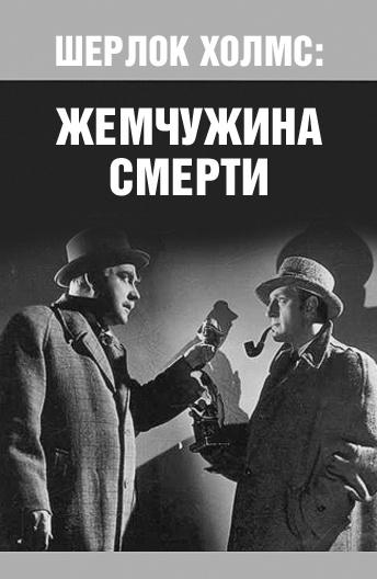Шерлок Холмс: Жемчужина смерти