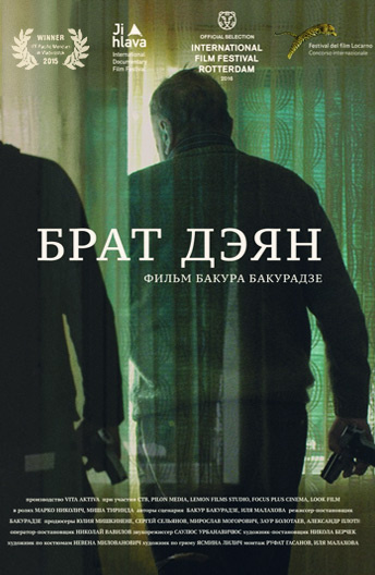 Брат Дэян (на сербском языке с русскими субтитрами)
