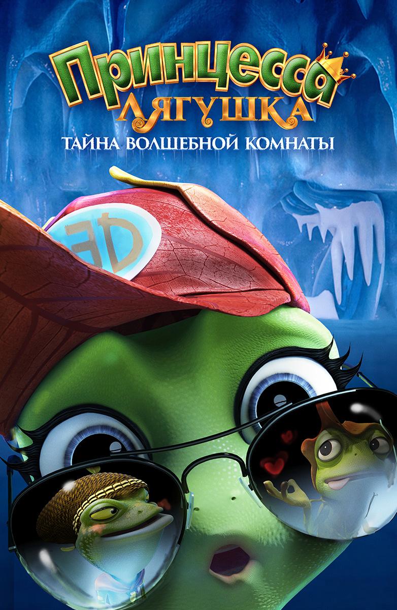 Принцесса-лягушка: Тайна волшебной комнаты