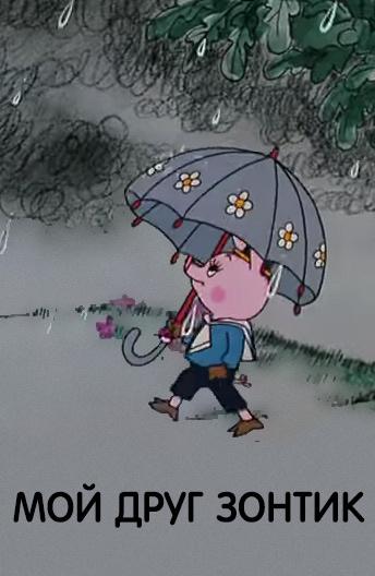 Мой друг зонтик