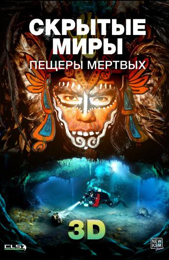 Скрытые миры: Пещеры мертвых 3D