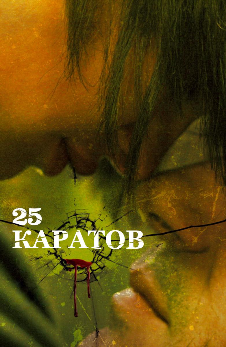 25 каратов
