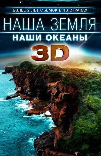 Наша Земля: Наши океаны 3D