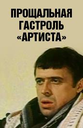 Прощальная гастроль «Артиста»
