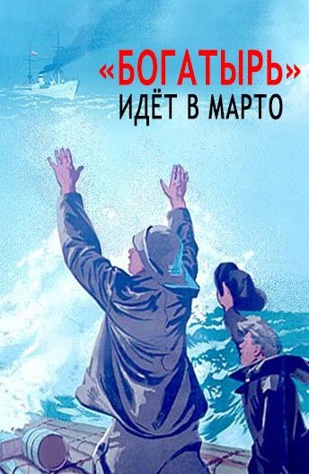 «Богатырь» идет в Марто