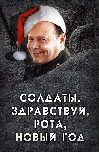 Солдаты здравствуйте рота новый год