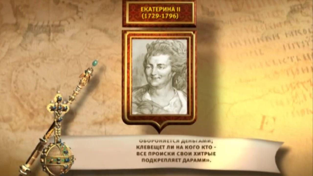 История Государства Российского / Начало правления Екатерины II