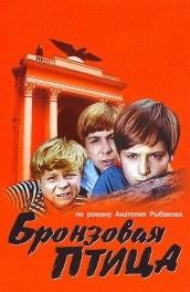 Бронзовая птица / Серия 1