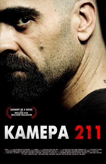 Камера 211