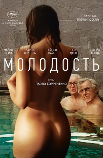 Смотреть жестокие эротический фильм онлайн