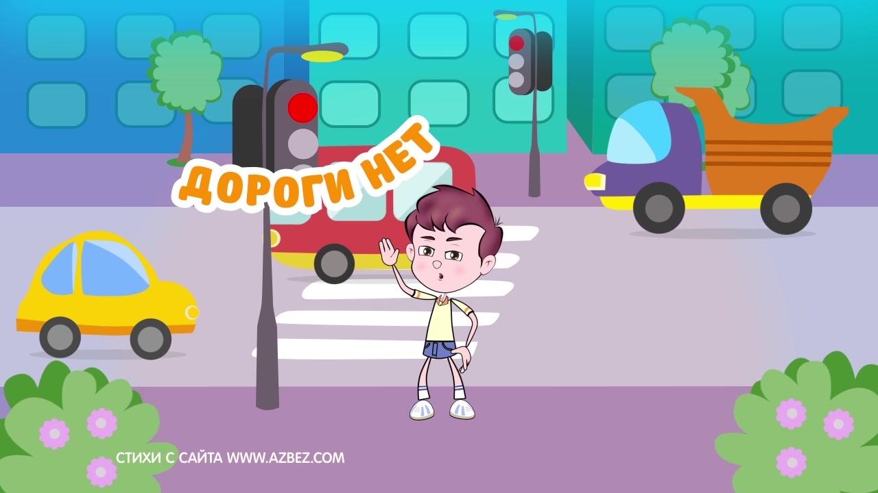 Правила дорожного движения / Серия 2