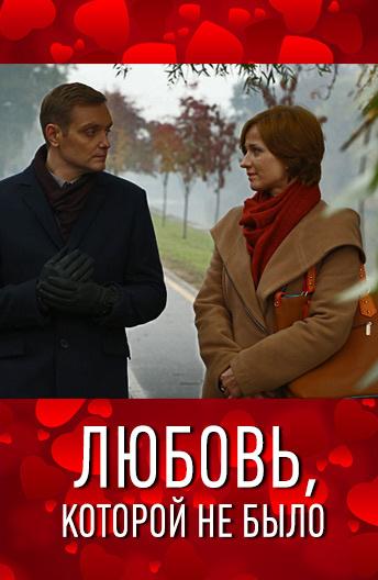 Любовь, которой не было