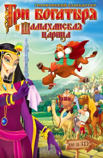 Три богатыря и шамаханская царица смотреть онлайн