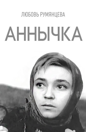 Аннычка
