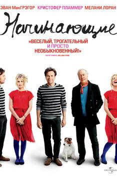 Смотреть фильм гомосексуализм