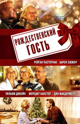 Русская эротика кино рождественские каникулы, эротическое видео через браузер