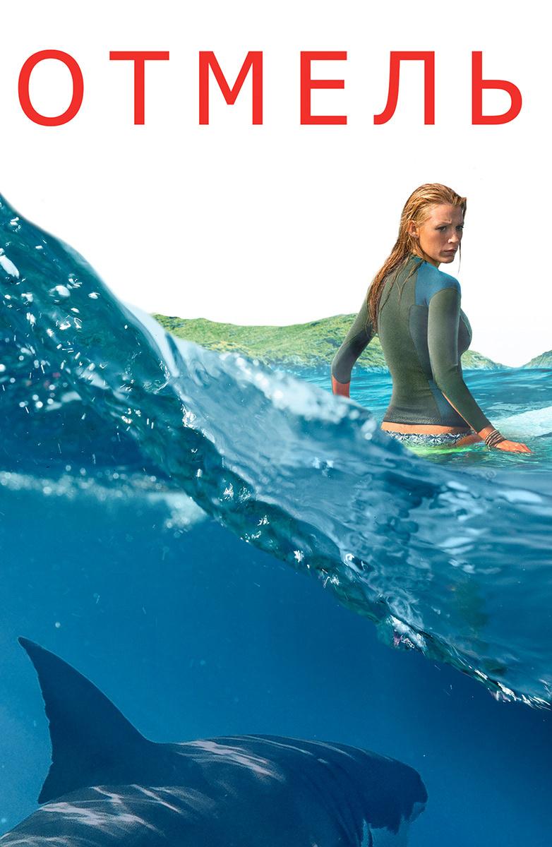 Кино 2016 про девушку и акулу