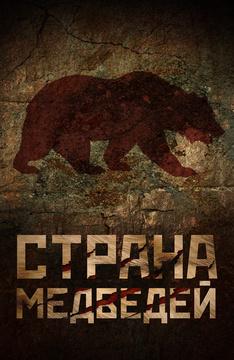 Страна медведей