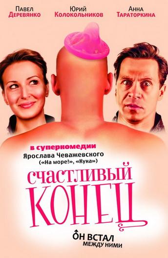 Кино про мужчину которому отрезали член