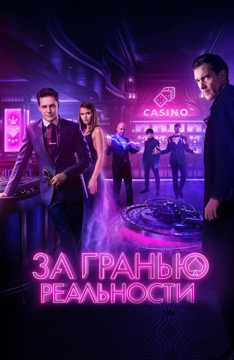 Ларин фильм про казино игра в онлайн казино закон