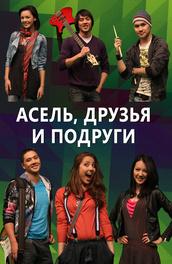 Асель, друзья и подруги (на казахском языке)