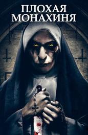 Плохая монахиня