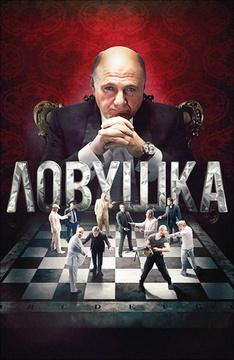 Ловушка (2013)