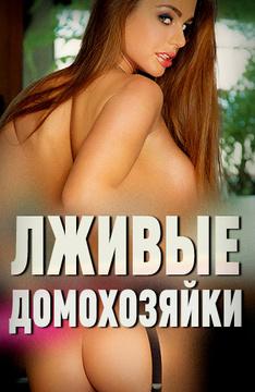 razvratnie-sochnie-domohozyayki-porno-foto-tatuirovannaya-zhopa-v-sperme