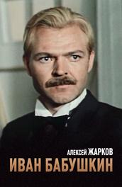 Иван Бабушкин