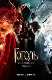 Гоголь. Фильм о фильме