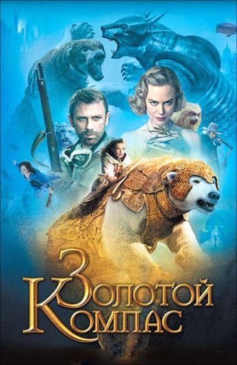 Фильм Золотой компас (2007) смотреть онлайн в хорошем 720 ... дэниэл крэйг.