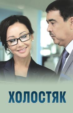 Холостяк (на казахском языке)