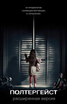 о i 3d фильмы ужасов
